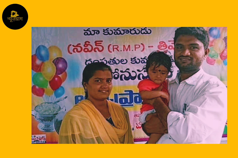Telangana couple named their son Sonu Sood तेलंगाना के दंपति ने बेटे का नाम रखा 'सोनू सूद'