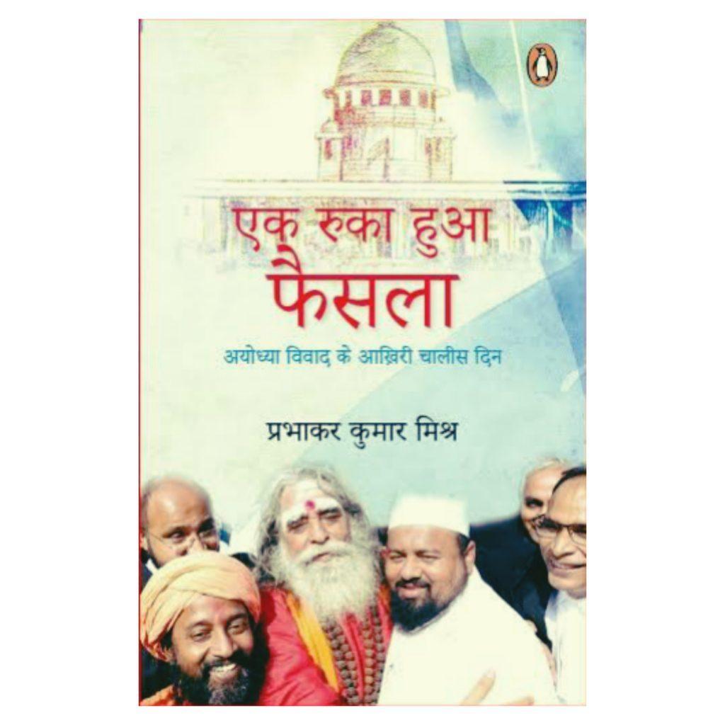 अयोध्या विवाद के फैसले में पूर्व केंद्रीय गृह मंत्री सरदार बूटा सिंह की रही अहम भूमिका